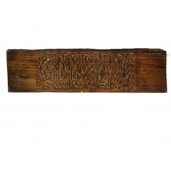 Wooden Carved Calligraphy