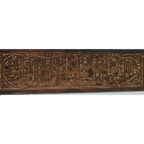 Wooden Carved Caligraphy